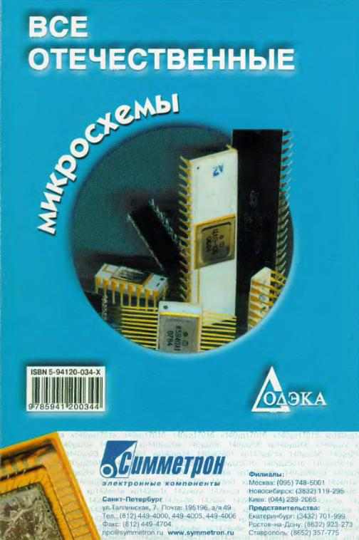 cover-Dodeka-all-rus-IMC-2004.JPG